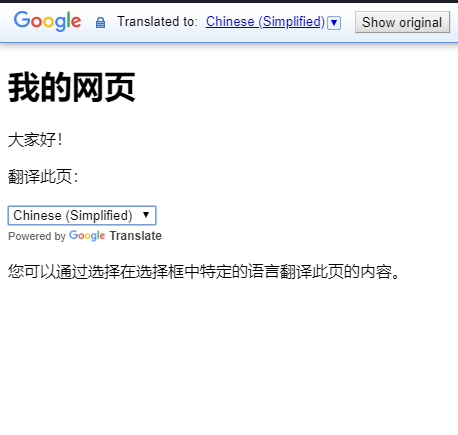 How To Add Google Translate on Your Website